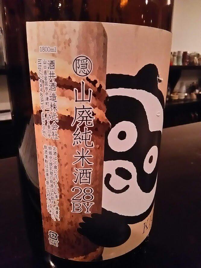 五橋山廃純米