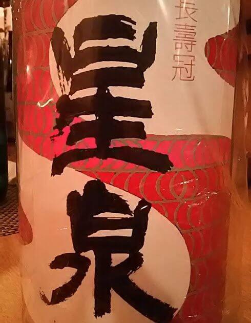 hoshiizumi